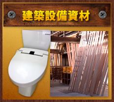 建築設備資材