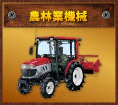 農林業機械
