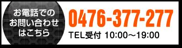 0476-377-277